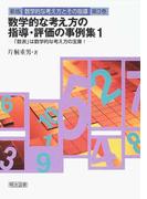 新版数学的な考え方とその指導 第3巻 数学的な考え方の指導・評価の事例集 1 「数表」は数学的な考え方の宝庫!