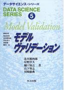 モデルヴァリデーション (データサイエンス・シリーズ)