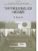 「日中平和友好条約」交渉の政治過程