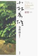 小林秀雄全作品 別巻2 感想 下