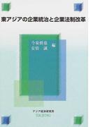 東アジアの企業統治と企業法制改革 (経済協力シリーズ)