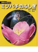 ミツバチのふしぎ 新装版 (科学のアルバム)
