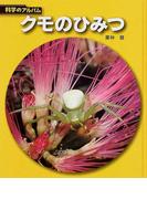 クモのひみつ 新装版 (科学のアルバム)