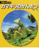 カマキリのかんさつ 新装版 (科学のアルバム)