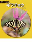 ギフチョウ 新装版 (科学のアルバム)