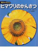 ヒマワリのかんさつ 新装版 (科学のアルバム)