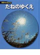 たねのゆくえ 新装版 (科学のアルバム)