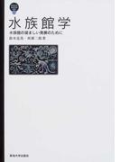 水族館学 水族館の望ましい発展のために (東海大学自然科学叢書)