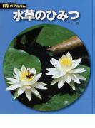 水草のひみつ 新装版 (科学のアルバム)