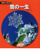 雪の一生 新装版 (科学のアルバム)