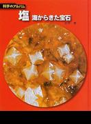 塩 海からきた宝石 新装版 (科学のアルバム)