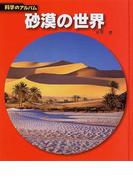 砂漠の世界 新装版 (科学のアルバム)