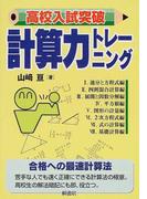 高校入試突破計算力トレーニング