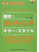 軽快!カッティング・ギター・スタイル カッティングを弾くために必要な奏法、理論の実践的トレーニング (徹底ファイル)