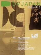 DVジャパン Vol.016 〈特集〉映像人の作業空間案内/P+S TECHNIK MINI35