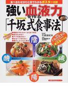 強い血液力を作る「千坂式食事法」 (主婦の友生活シリーズ)