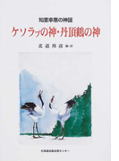 ケソラプの神・丹頂鶴の神 知里幸惠の神謡