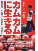 ビタミンCの王様カムカムに生きる (実学の森シリーズ)