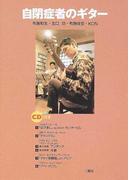 自閉症者のギター