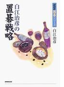 白江治彦の置碁戦略 (NHK囲碁シリーズ)(NHK囲碁シリーズ)