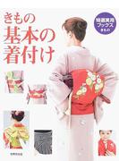 きもの基本の着付け カジュアルな浴衣や小紋から礼装の黒留袖、振袖、袴、七五三まで
