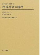 神道神話の精神 復刻 (神話学名著選集)