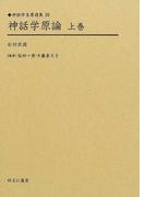 神話学原論 復刻 上巻 (神話学名著選集)