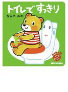 トイレですっきり (ミキハウスの絵本 こぐまのくうぴい)