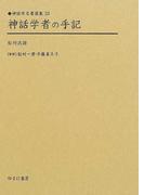 神話学者の手記 復刻 (神話学名著選集)