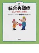 統合失調症 イラスト版 正しい理解と治療法 (健康ライブラリー)(健康ライブラリー)