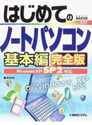 はじめてのノートパソコン 完全版 基本編 (Basic master series)