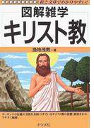 キリスト教 (図解雑学)
