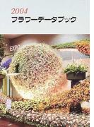 フラワーデータブック 2004
