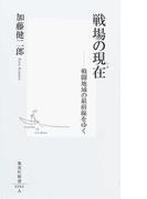 戦場の現在 戦闘地域の最前線をゆく (集英社新書)(集英社新書)