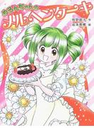 めろんちゃんのメルヘンケーキ (童話のパレット)
