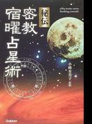 秘伝密教宿曜占星術 (Elfin books series)