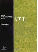リア王 (対訳・注解研究社シェイクスピア選集)