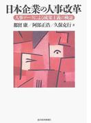 日本企業の人事改革 人事データによる成果主義の検証
