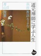 道元禅師に学ぶ人生 典座教訓をよむ (NHKライブラリー)