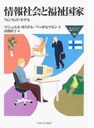 情報社会と福祉国家 フィンランド・モデル (MINERVA福祉ライブラリー)