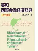 英和国際金融経済辞典 改訂新版