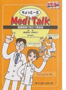 ちょっと一言MediTalk 医療現場で役立つ英会話 CD book