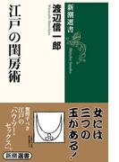 江戸の閨房術 (新潮選書)(新潮選書)