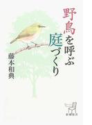 野鳥を呼ぶ庭づくり (新潮選書)(新潮選書)