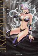 アウターゾーン 4 (集英社文庫 コミック版)(集英社文庫コミック版)