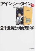 アインシュタインと21世紀の物理学