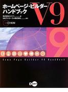 ホームページ・ビルダーV9ハンドブック
