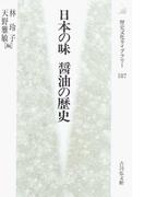 日本の味醬油の歴史
