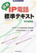図解IP電話標準テキスト IPTPC VoIP認定技術者資格試験 基礎からシステム導入まで図解でさらにわかりやすい 改訂増補版 (実践入門ネットワーク)