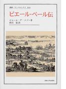ピエール・ベール伝 (叢書・ウニベルシタス)